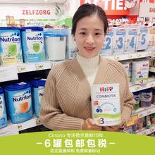 直邮代购 荷兰版HIPP喜宝有机益生菌益生元奶粉123段 6罐装