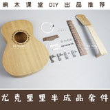 Ukulele Semi-finished Kit Woodworker Kit Creative Woodworking DIY Semi-finished Wood Kit