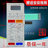 Panasonic microwave oven panel/button Touch membrane switch Control panel NN-K663S NN-K653S