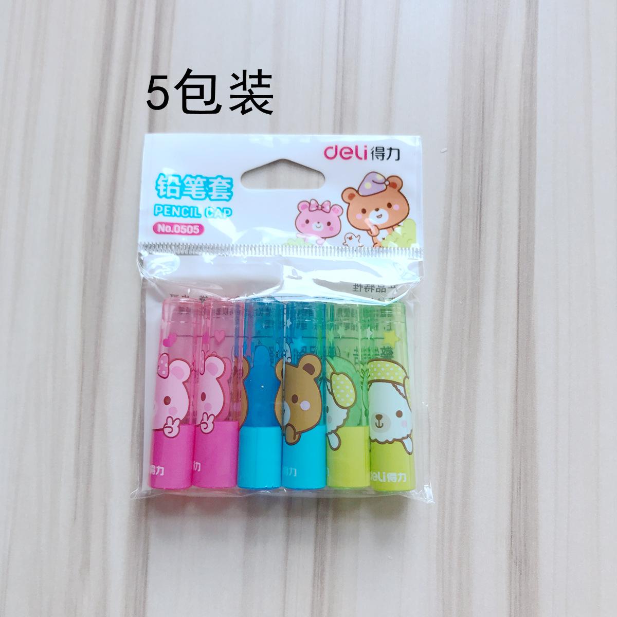 5包装30个 得力铅笔套笔帽 塑料笔套学生文具用品铅笔笔盖一包6个