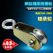 Supply of road cable hanging wire pulley lifting pulley hoop bearing wheel miniature wire rope scooter Limited Time Promotion