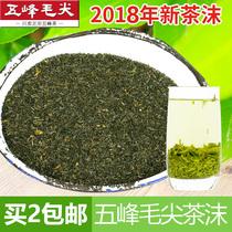 散装200g新茶湖北十堰茶叶龙王垭茶武当道茶竹溪特产2018毛尖绿茶