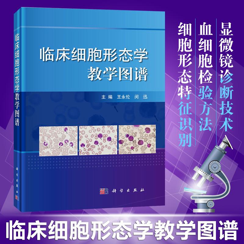临床细胞形态学教学图谱显微镜