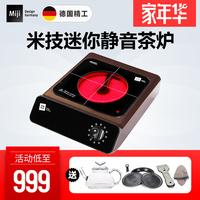 米技Miji Home Q6德国米技炉电陶炉家用静音茶炉电热炉18号发货