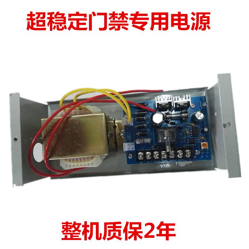 门禁专用电源控制器