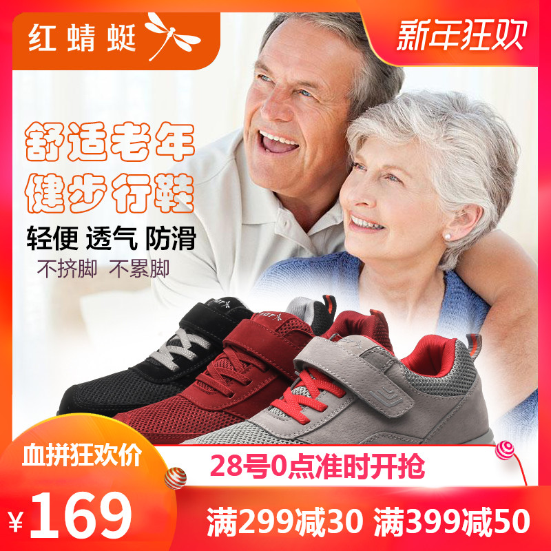 红蜻蜓运动女鞋2018秋季新品平底休闲中老年妈妈鞋软底健步老人鞋
