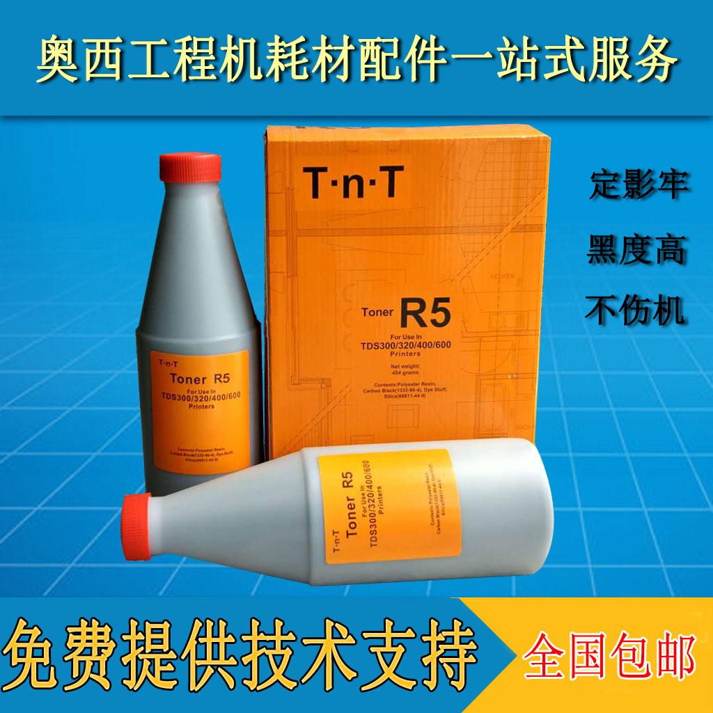 促销奥西R5碳粉工程复印机300 320 400 450 600 700 9400黑色粉墨