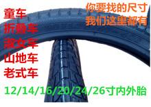 自行车内外胎12/14/16/18/20/22/24/26寸13/8/1.75/1.95单车轮胎