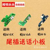 话筒 畅玩6 送话器 荣耀 麦克风 副板 尾插小板 适用于华为 手机 USB充电小板 配件