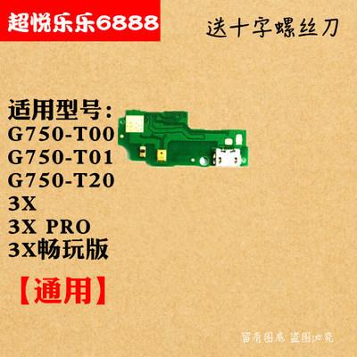 适用华为G750-T20尾插小板T00 T01充电接口荣耀3X畅玩版pro送话器