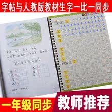1-2-3小学生字帖儿童同步汉字一二年级上下册课本楷书笔顺写字本