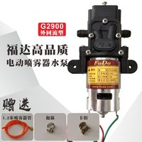 Fuda electric sprayer diaphragm pump 12V high pressure water pump FD-G2900/3400/4000 self-priming pump