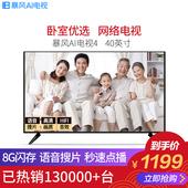 40X尊享版40英寸电视机网络智能wifi特价 家用液晶tv32 暴风