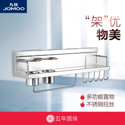 九牧太空铝厨房置物架壁挂挂架挂件304不锈钢调料调味刀架收纳