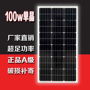 全新单晶100w太阳能发电板电池板光伏发电系统家用充12v太阳能板