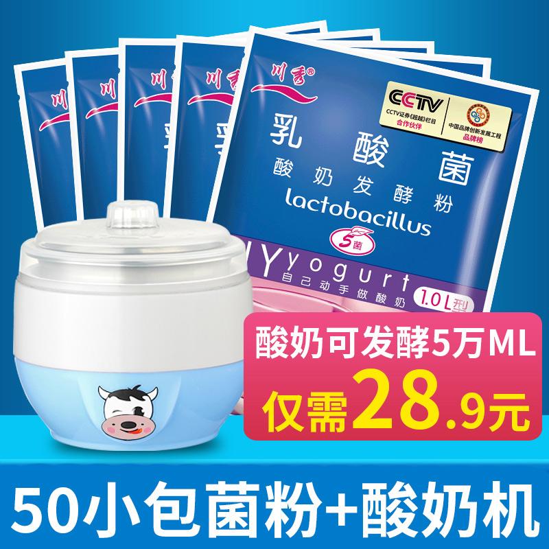 川秀乳酸菌 送酸奶机