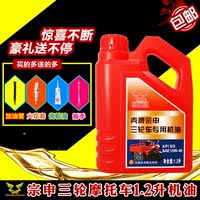 Authentic Zongshen three-wheeled motorcycle oil universal four-stroke special lubricants four seasons universal winter 1.2 liters