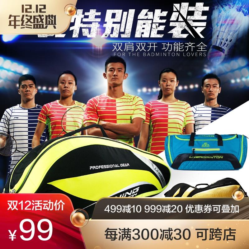 正品李宁羽毛球包单肩双肩背包三支装六支装运动包男女款装备大包
