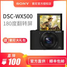 照相机wx500 WX500 家用自拍美颜高清数码 索尼相机 Sony 索尼 DSC