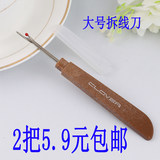 2 Wire Remover Wire Removal Knife Large Wire Removal Knife Cross Embroidery Tapping Machine Coke Wire Remover Wire Removal Knife