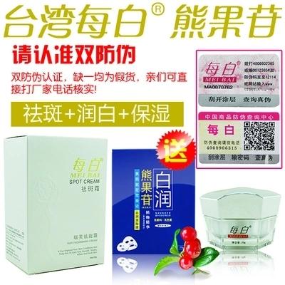 2送1台湾每白熊果苷 每白祛斑霜 瑞芙祛斑霜熊果甘美白祛斑霜面膜