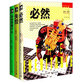 【正版现货包邮】凯文凯利KK三部曲 必然+科技想要什么+失控--全人类的命运和结局全3册 互联网络科技 社会科学畅销书籍