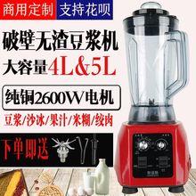 商用豆浆机大容量多功能无渣现磨早餐五谷磨浆破壁免过滤豆浆机5L