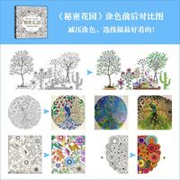Secret garden coloring picture book adult decompression pregnant women prenatal education coloring coloring book children hand-painted graffiti painting