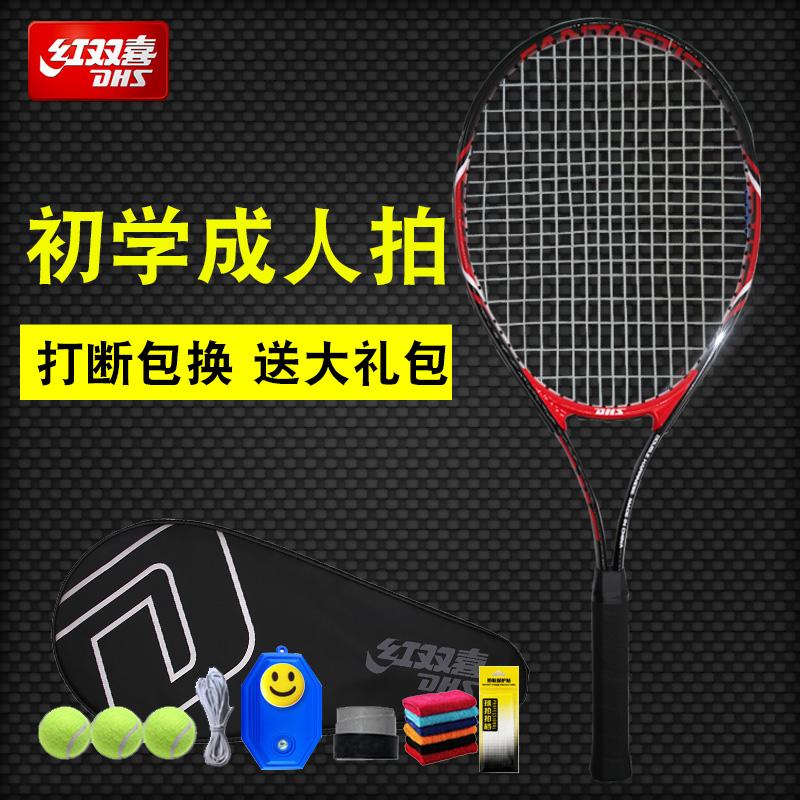红双喜网球拍初学者 成人初学单拍送专业训练器套装 单只