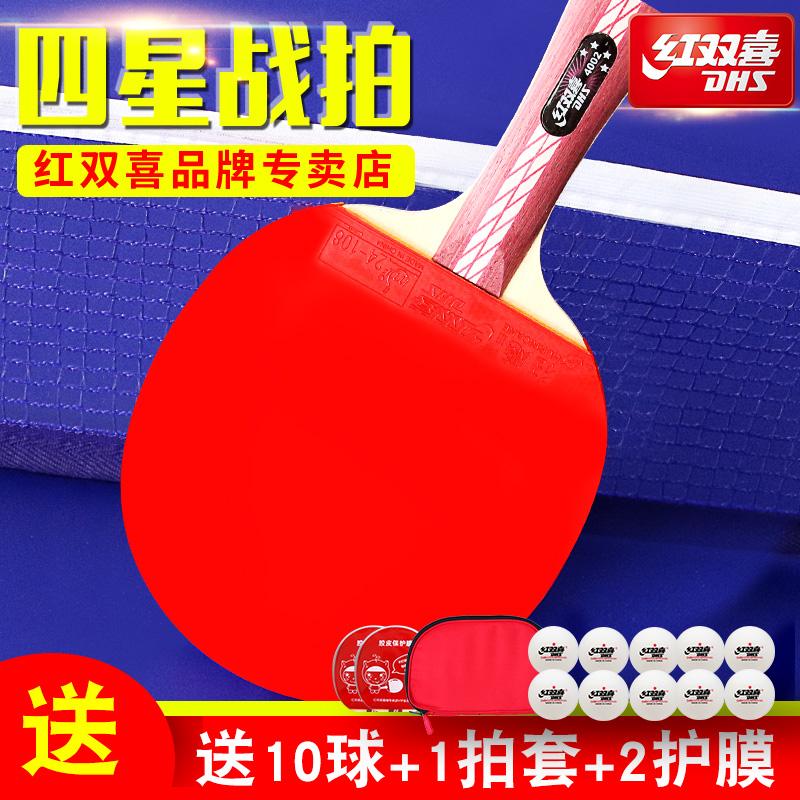 紅雙喜乒乓球拍單拍1只2只裝橫直拍雙拍學生初學兵乓球四星狂飆王