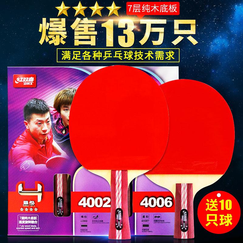 红双喜乒乓球拍直拍横拍学生初学者三星四星成品拍狂飙王双拍单拍
