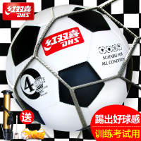 Double Happiness Football No. 5 No. 4 No. 3 Children Adult Primary and Secondary School Wearable No. 5 Indoor and Outdoor Training Game Ball