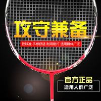 Double Happiness badminton racket double shot resistant to durable Adult students 2 loaded ball full carbon fiber offensive