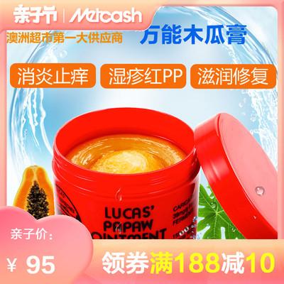 澳洲进口Lucas Papaw神奇多用木瓜膏保湿滋润霜润唇膏护臀霜75g