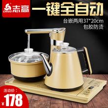 志高电磁炉茶具烧水壶自动上水茶道套装电热水茶炉喝茶泡茶电磁炉