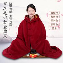 冬季僧人居士打坐服双层高档毛绒打坐披风加厚禅修观音斗蓬男女