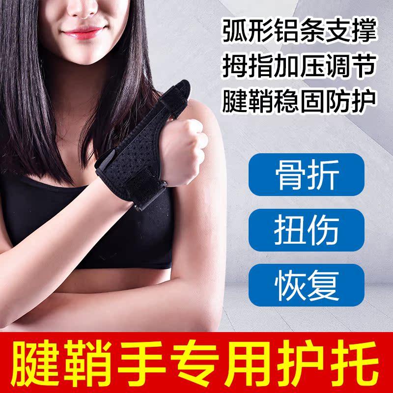 医用腱鞘鼠标手护腕护大拇指套骨折扭伤固定防护男女钢条支撑护具