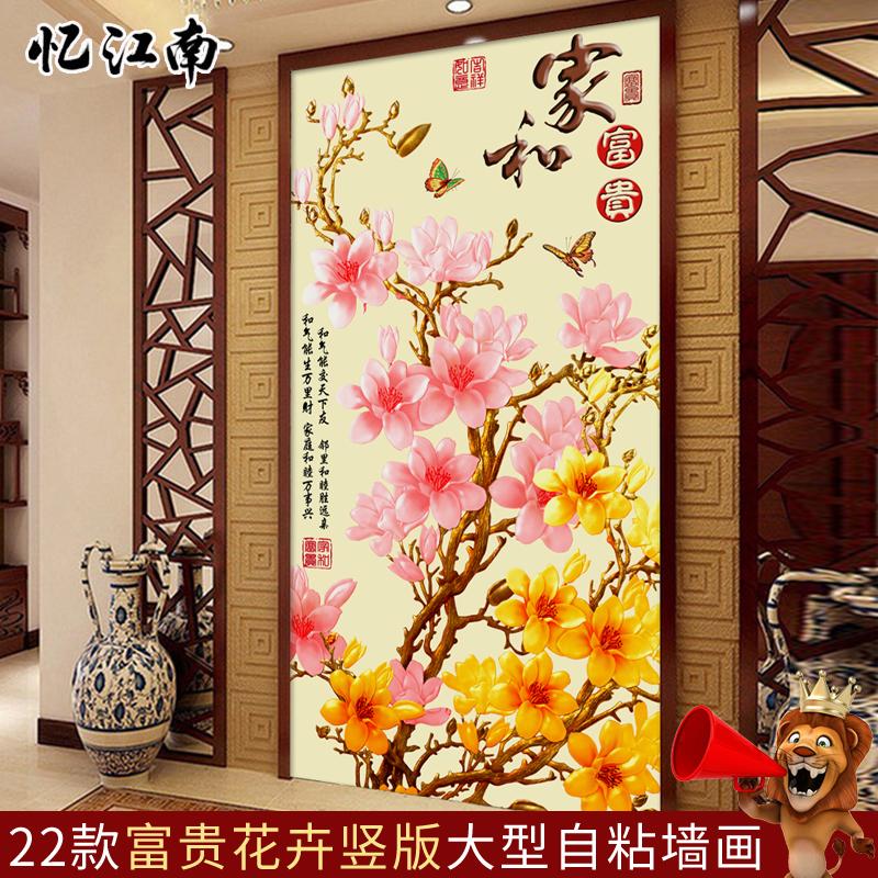 中式玉兰花卉玄关墙画贴纸自粘墙纸贴画客厅卧室家和富贵壁画墙贴