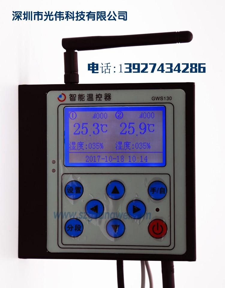 手机控制农业大棚温控器智能控温放风物联网卷膜器电机控制手自动