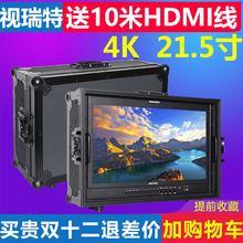 视瑞特21寸专业4K导演监视器 单反摄影摄像机显示屏高清便携取景