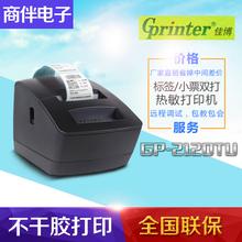 便携式蓝牙条码打印机吊牌超市不干胶贴纸热敏服装商品标签机