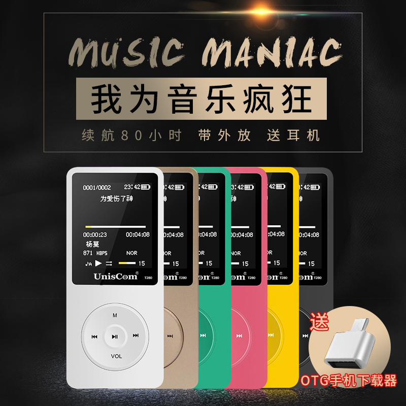 UnisCom mp3mp4 player mini student plug