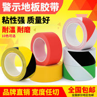 PCV warning tape floor tape color warehouse line black yellow zebra horse line warning parking lot stickers