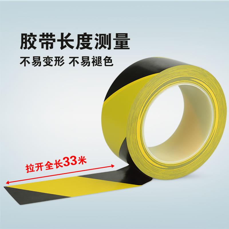 471警示胶带PVC黑黄黑斑马线警戒地标贴地板地面标识彩色划线胶带