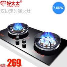 A燃气灶嵌入式天然气煤气灶定时猛火灶家用液化气双灶 知心好太太