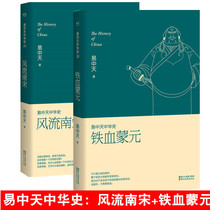 (Spot genuine) 2 copies of the iron blood Mengyuan romantic Southern Song Yi Zhongtian Chinese history 20 volumes of the twentieth volume of the wind the Southern Song Song big song innovation Wang Anshi Change Method after Yi Zhongtian new Chinese history popular history