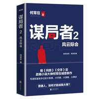 Genuine 谋者. 2 The wind and the cloud will + the strategist 3 winds and clouds 1 He Chang in the winner of the book The winner wins the position of the workplace official business battle official novels Chinese modern and contemporary literature bestseller xs grinding iron