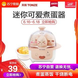天际煮蛋器自动断电单层蒸蛋器定时家用小型迷你鸡蛋羹神器早餐机