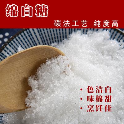 优质绵白糖 棉白糖包邮白糖包装小袋袋装 烘焙原料细砂糖白砂糖