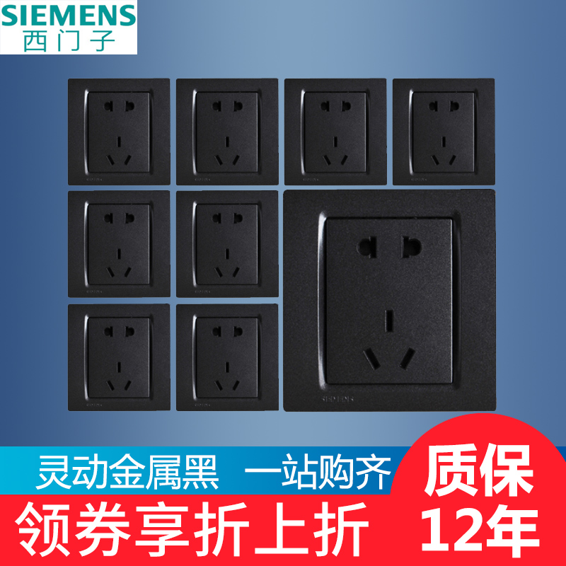 西门子开关插座面板 灵动金属黑色 墙壁电源五孔插座西门子套餐